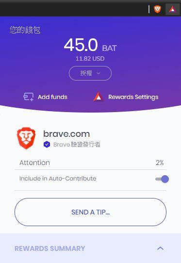 Brave Rewards 個別網站設定