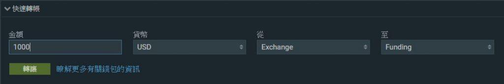 Bitfinex 錢包互轉