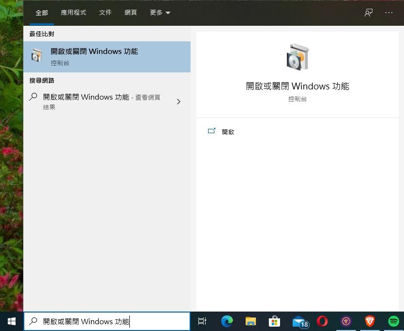 搜尋 開啟或關閉 Windows 功能