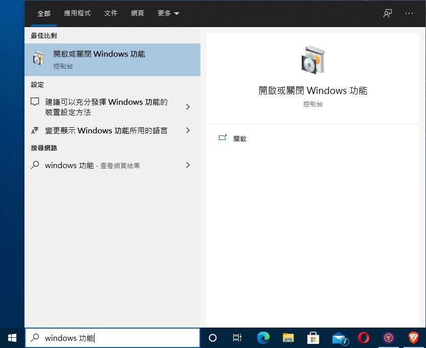 新增 Windows 功能